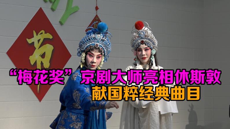天津市青年京剧团首访休斯敦 25位艺术家献京剧经典曲目