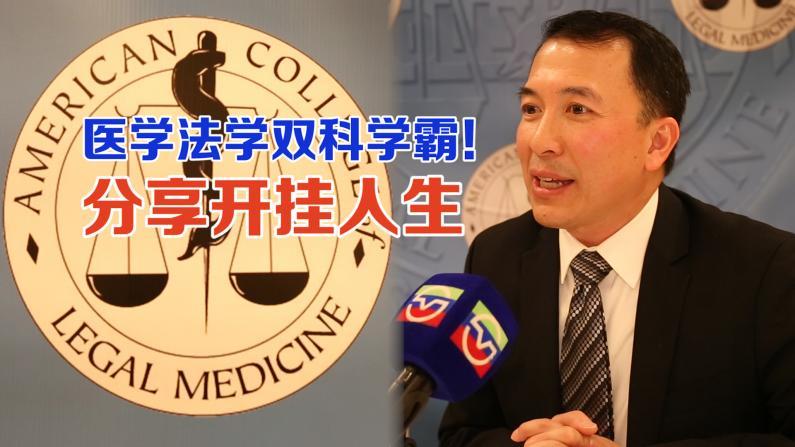 学霸是怎样炼成的?!美国法律医学学会首位华人主席分享奋斗故事