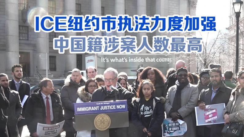 ICE纽约市执法力度加强 中国籍涉案人数最高