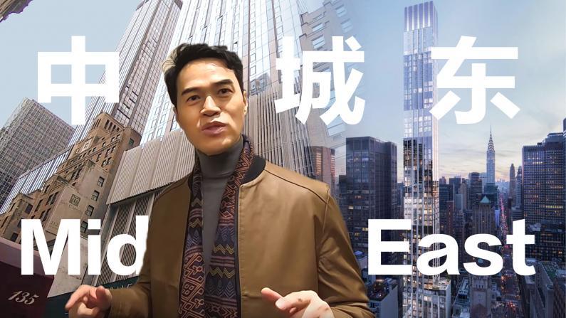 【东游记】曼哈顿哪个楼盘新年首秀吸引了城中经纪蜂拥围观?