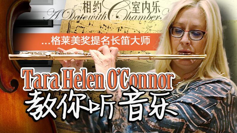独家对话格莱美奖提名长笛大师,听她演奏天籁之声!