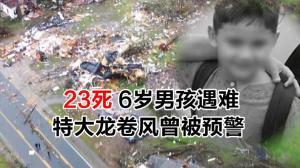 23死6岁男孩遇难 特大龙卷风曾被预警