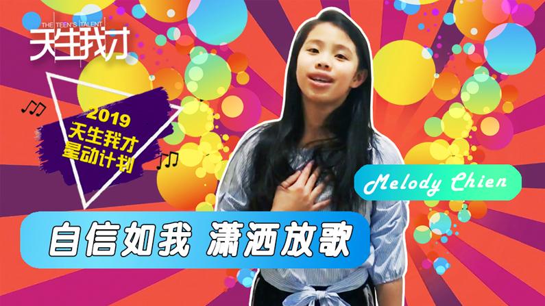 Melody Chien:自信如我 潇洒放歌