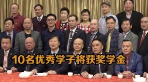 美国福建华人联合会成立大会 10名优秀学子将获奖学金