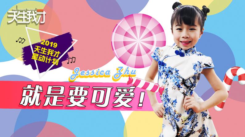 Jesscia Zhu:就是要可爱!