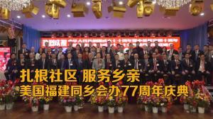 扎根社区 服务乡亲 美国福建同乡会办77周年庆典