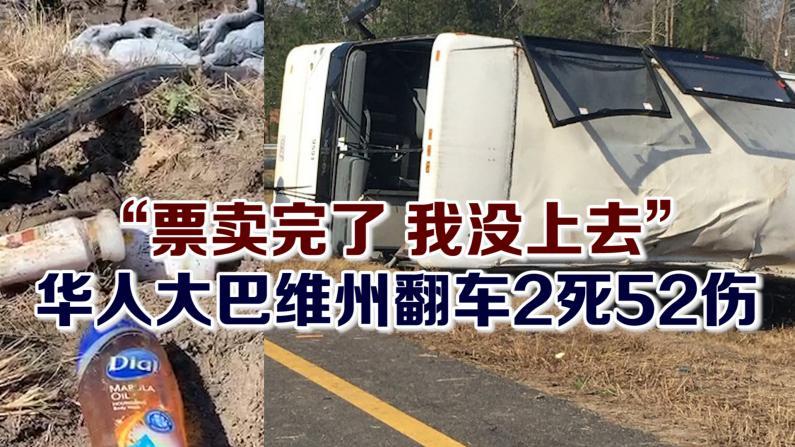 """""""票卖完了 我没上去"""" 华人大巴维州翻车2死52伤"""