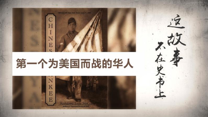 【这故事不在史书上】第一个为美国而战的华人