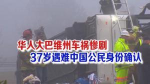 维州华人大巴车祸惨剧 死者确认为37岁中国公民徐溯峰