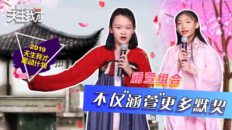 """涵萱组合:不仅""""涵萱""""更有默契"""