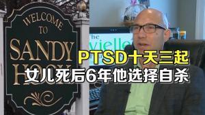 PTSD十天三起!女儿死后6年他选择自杀