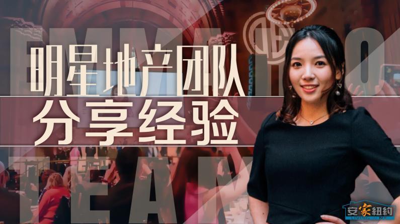 地产新生代分享华人团队如何立足主流地产圈