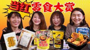 """纽约""""四美""""2019初春当红零食鉴赏"""