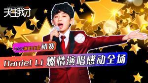 Daniel Li:激情演唱感动全场!