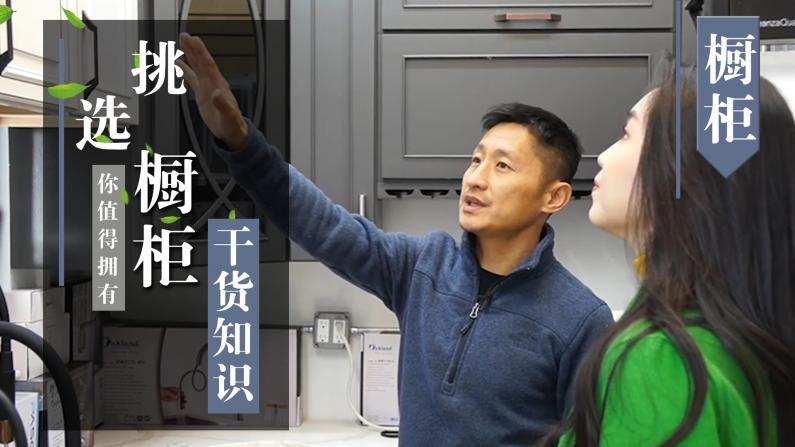 【家装帮帮帮】挑选橱柜的干货知识,你值得拥有!