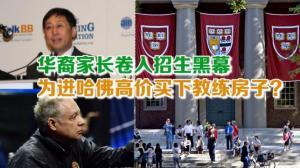华裔家长卷入招生黑幕 为进哈佛高价买下教练房子?