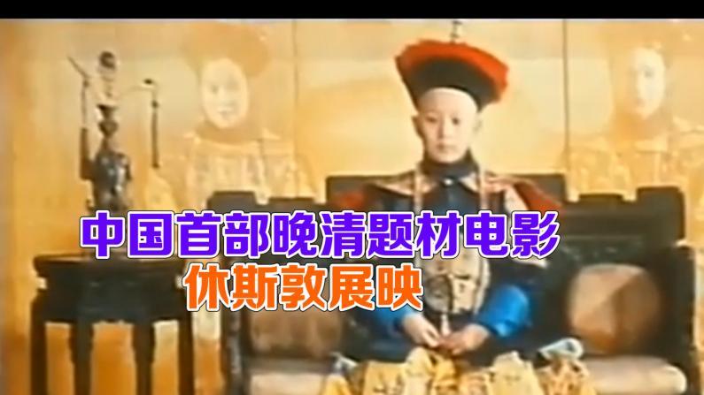 休斯敦国际电影节首设亚洲经典影片展 《垂帘听政》展晚清历史