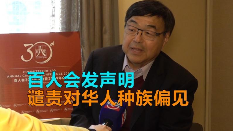 百人会发声明 谴责对华人种族偏见