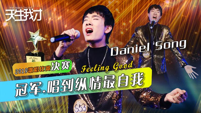 冠军Daniel Song: Feeling Good 唱到纵情最自我!