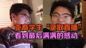 """亚裔学生大学""""录取直播"""" 看到最后满满的感动"""