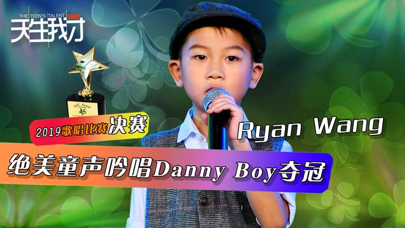 Ryan Wang:绝美童声吟唱Danny Boy多冠