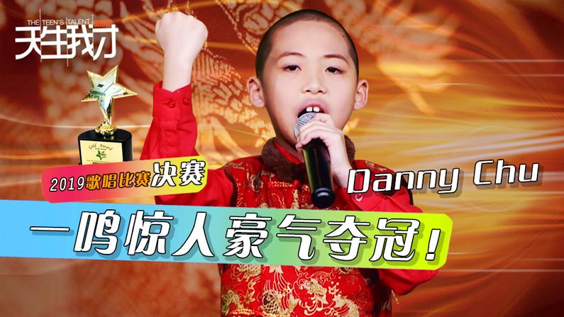 Danny Chu:一鸣惊人豪气夺冠!