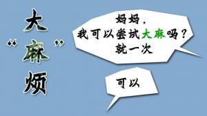 """大""""麻""""烦:华裔母女的""""秘密对话"""""""