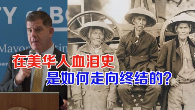 在美华人血泪史是如何走向终结的?
