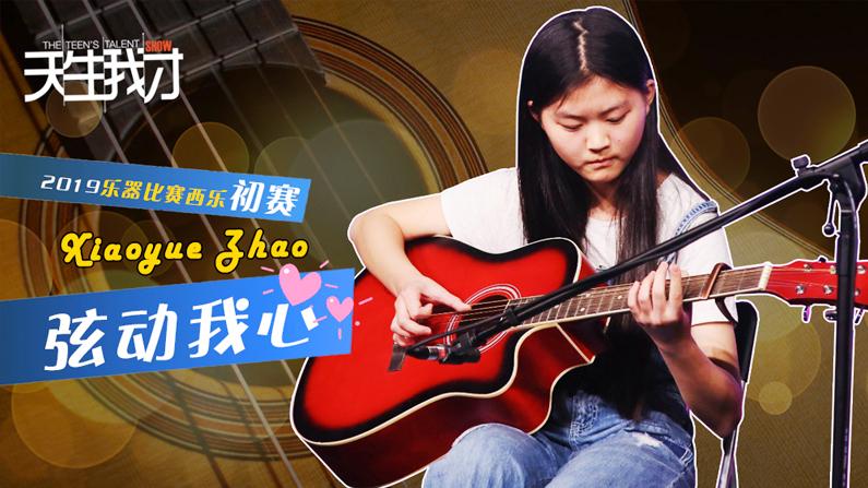 Xiaoyue Zhao:弦动我心