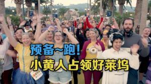 """清晨跑5K """"小黄人""""占领环球影城"""