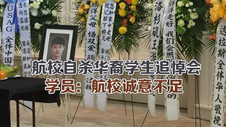 航校自杀华裔学生追悼会 学员:航校诚意不足