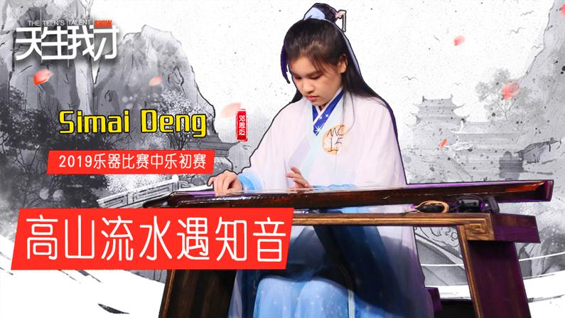 Simai Deng:高山流水遇知音