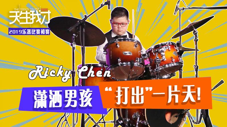 """Ricky Chen:潇洒男孩 """"打出""""一片天!"""