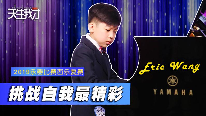 Eric Wang:挑战自我最精彩