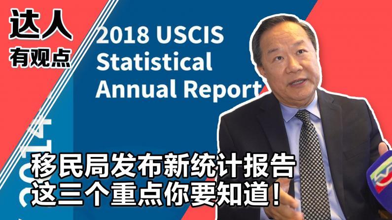【达人有观点】移民局发布新统计报告 这三个重点你要知道!