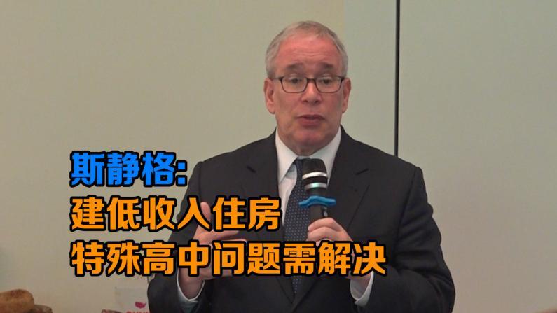 斯静格: 建低收入住房 特殊高中问题需解决