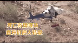 """74岁女子徒步受伤 直升机救援惊现""""死亡操作"""""""