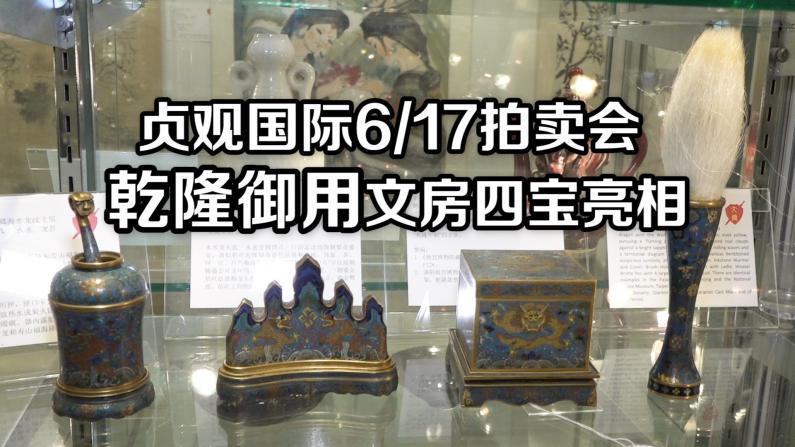 贞观国际6/17拍卖会 乾隆御用文房四宝亮相