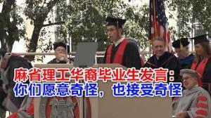 麻省理工华裔毕业生发言:你们愿意奇怪,也接受奇怪