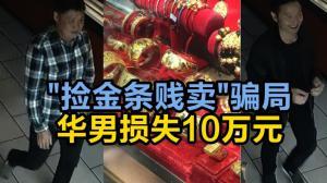 """""""捡金条贱卖""""骗局 华男损失10万元"""