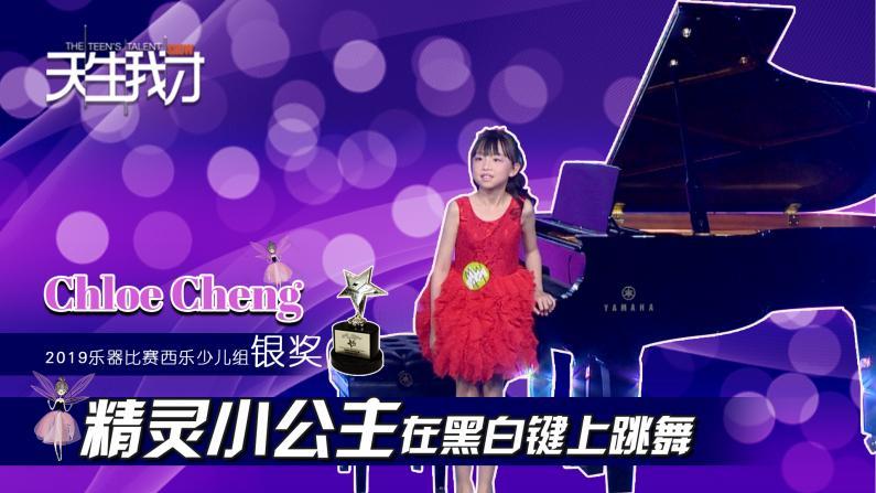 Chloe Cheng:精灵小公主在黑白键上跳舞