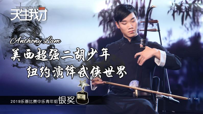 Anthony Lam:美西超强二胡少年 纽约演绎武侠世界