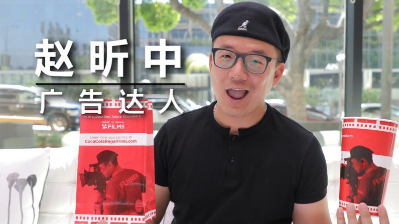 【洛城会客室】赵昕中:华人小伙登陆全美院线