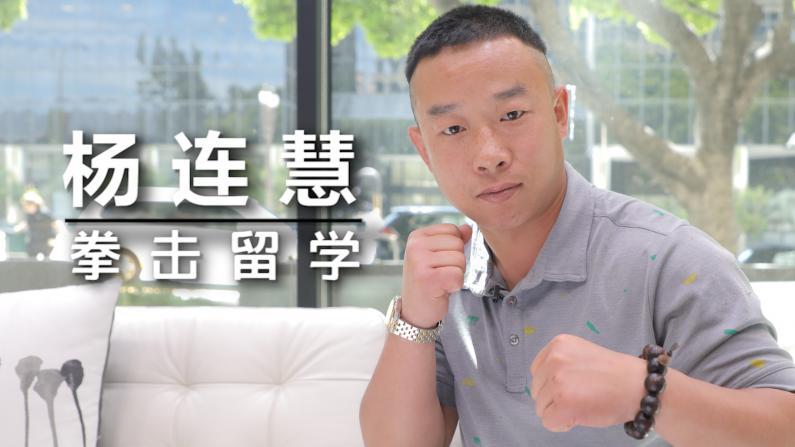【洛城会客室】杨连慧:拳击留学生的求学路
