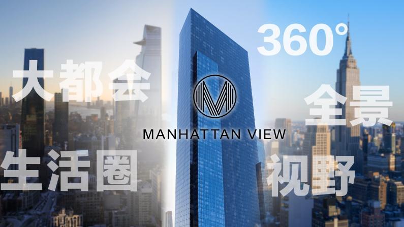 听说住这儿能坐享曼哈顿360°全景视野和大都会花样生活?