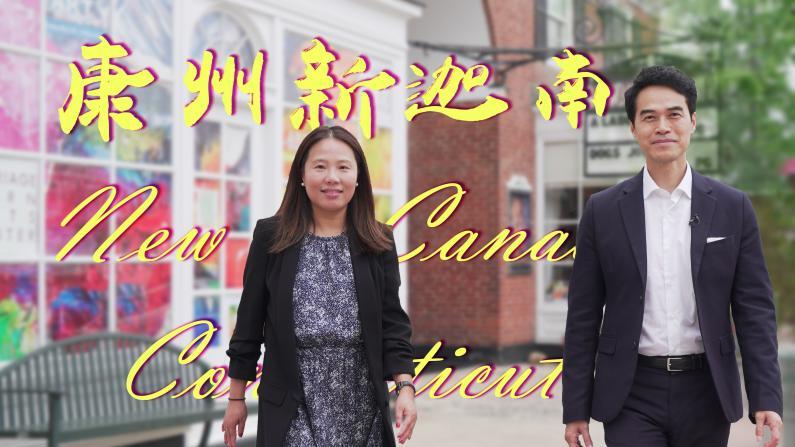 【东游记】康州特产:对冲基金、耶鲁、大豪宅