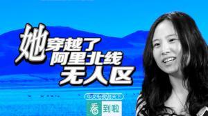 穿越无人区,北京白领丽人首闯阿里