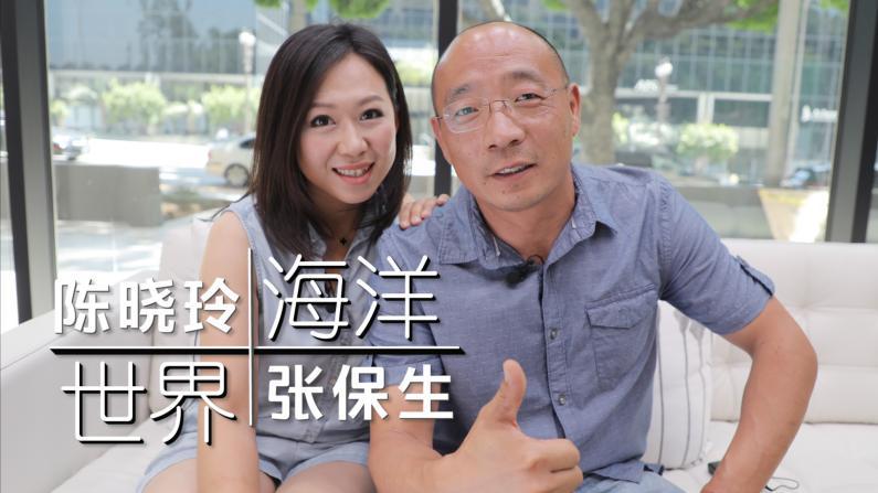 【洛城会客室】陈晓玲/张保生:带你遨游海洋世界