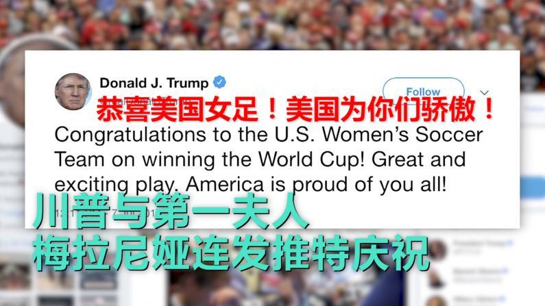 美女足四捧世界杯 川普:考虑邀请来白宫