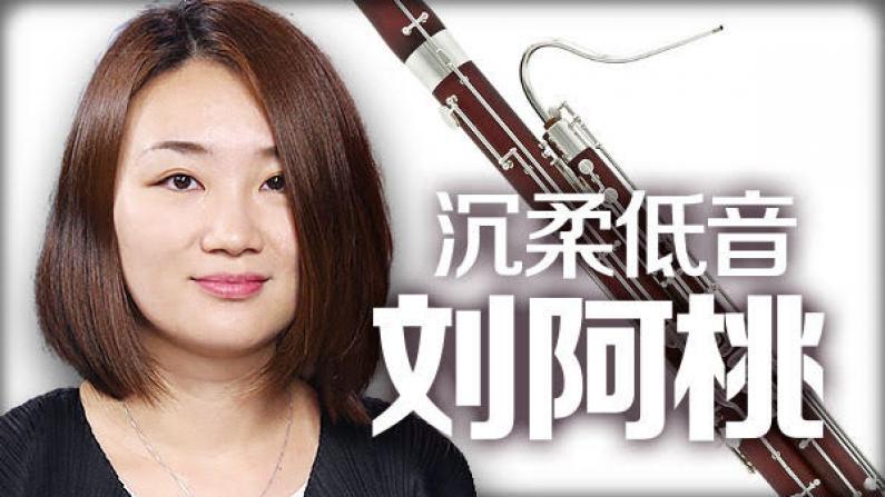 [纽约会客室]刘阿桃:情系巴松